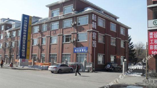 Songlin Hotel (Chixi)