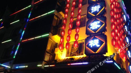 Shui Jie Hostel