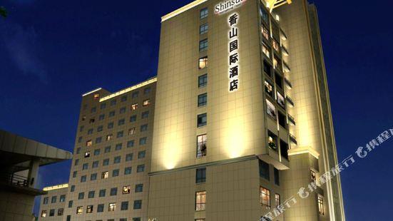 義烏香山國際酒店
