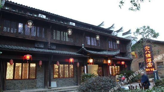 Nianbapu Inn