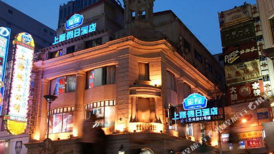 Shangfu Holiday Hotel (Shanghai Nanjing Road Pedestrian Street)