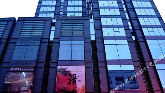 Gomine Apartment Hotel (Ningbo Yinyi Global Center)