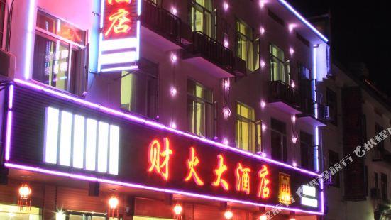 Caihuo Hotel