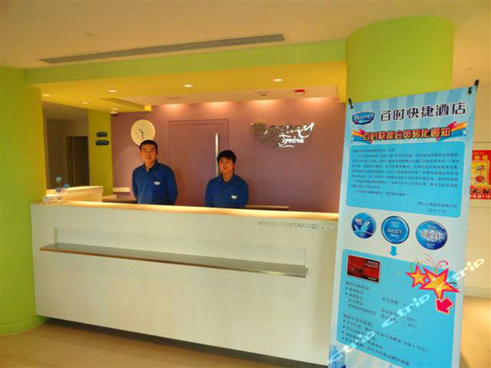 "<a href=""http://hotels.ctrip.com/pic-pid40040345/1487674.html"" name=""needTraceCode"" data-dopost=""T"" >百时快捷酒店(乌鲁木齐南湖东路店)公共区域</a>"