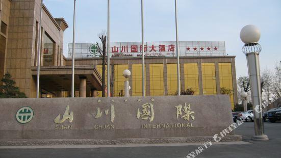 산촨 인터내셔널 호텔