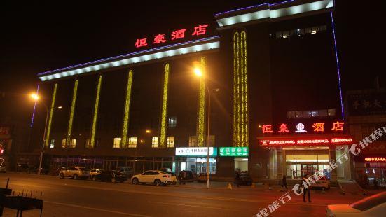 北京恆豪酒店