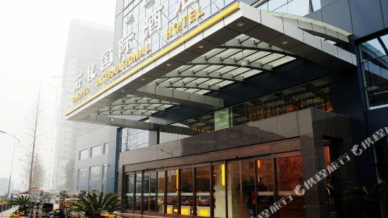 시노펙 인터내셔널 호텔