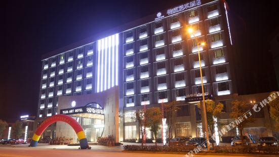 鷹潭怡家藝術酒店