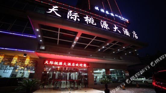 티엔지 타오위안 호텔