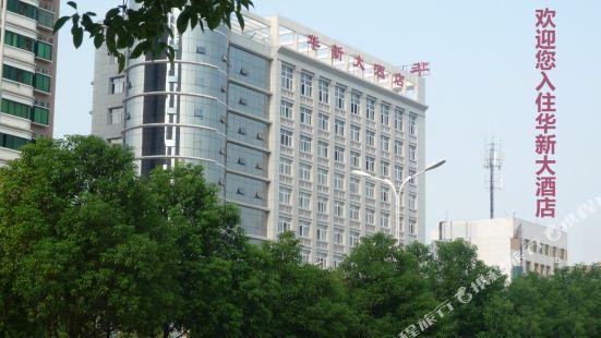 Hua Xin Hotel Hengyang