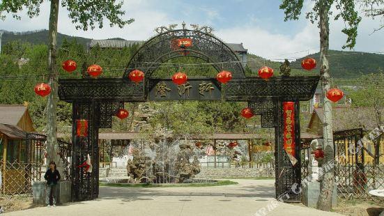 北京隆沂軒民俗度假村