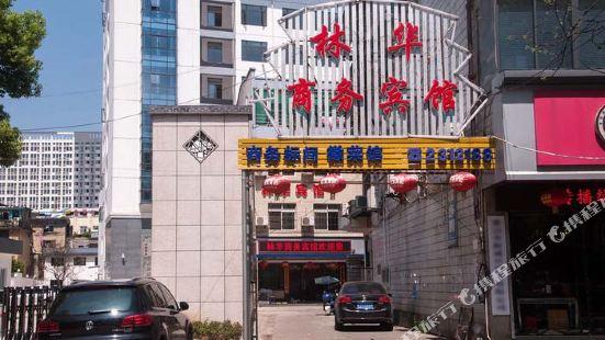 黃山林華商務賓館