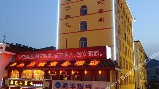 Xiangtu Chuanyu Business Hotel (Weihai Liugong Island Tourist Pier)