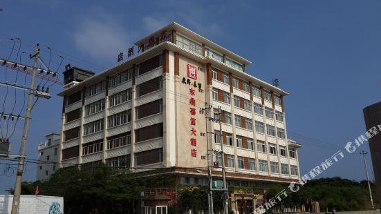 漳浦東鼎暮笛大酒店