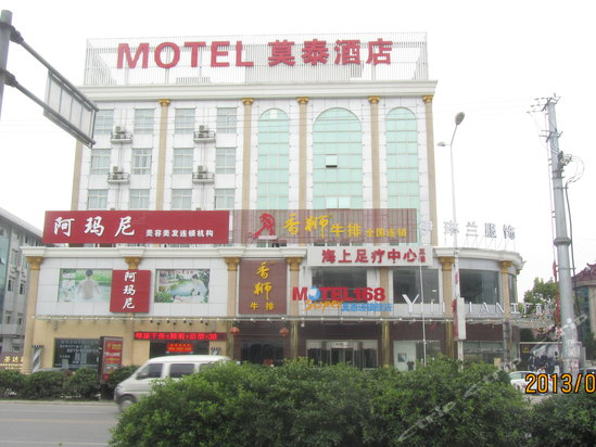 "<a href=""http://hotels.ctrip.com/pic-pid47032702/1582928.html"" name=""needTraceCode"" data-dopost=""T"" >莫泰168(海门叠石桥国际家纺城店)外观</a>"