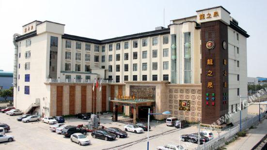 Longzhiquan Spa Business Hotel