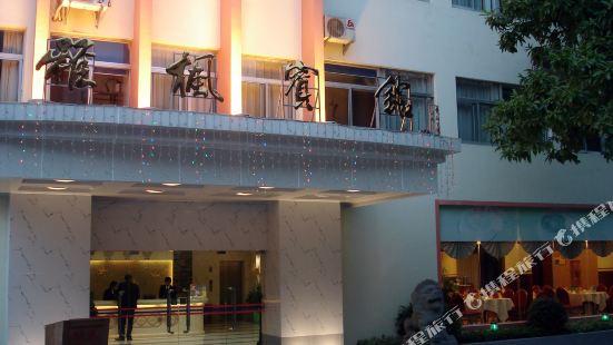 雅楓賓館(深圳華僑城店)