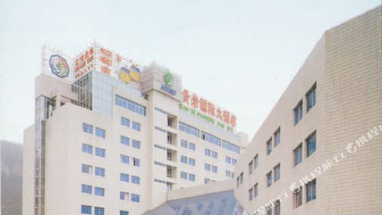 황옌 인터내셔널 호텔