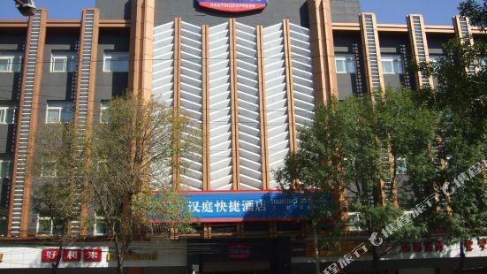 Hanting Hotel (Tianjin Hedong Wanda)