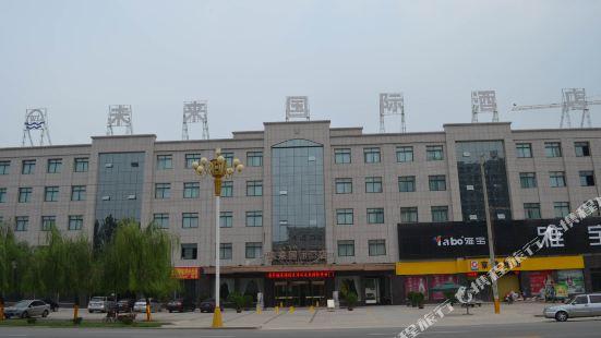 Weilai International Hotel