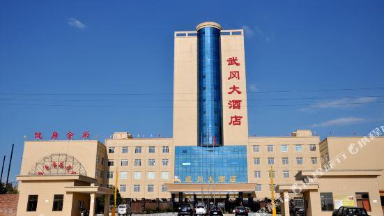 Wugang Hotel