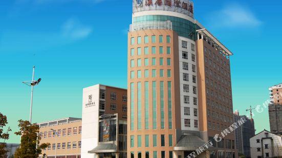 한탕 인터내셔널 호텔