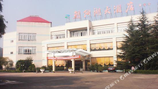 蒲江朝陽湖大酒店