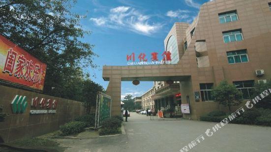 成都川化賓館