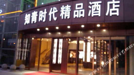 上海知青時代精品酒店
