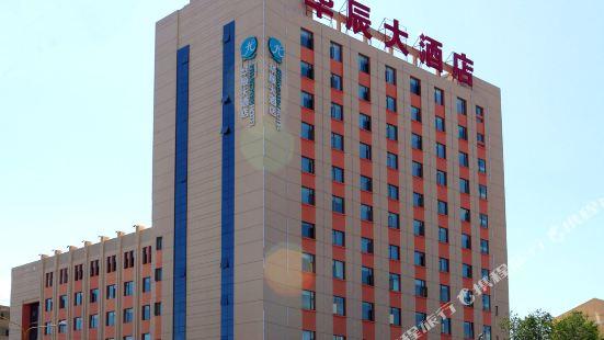 西寧華辰大酒店