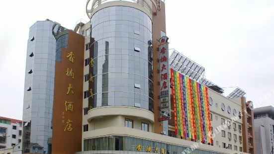 舟山香楠大酒店