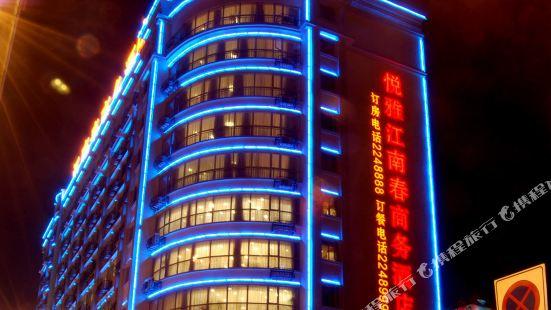 合肥悦雅江南春商務酒店