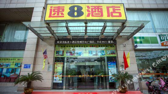 Super 8 (Changzhou Wanda Plaza)