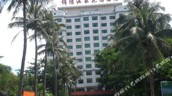 海南錦鴻温泉花園酒店