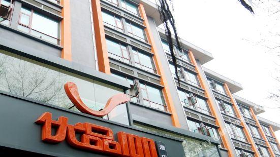 Youpin 100 Hotel (Liuzhou Wuxing Pedestrian Street)