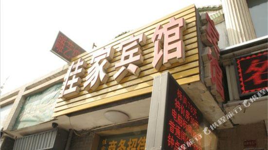 銀川佳家賓館