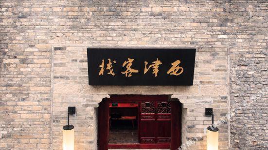 Xijin Inn