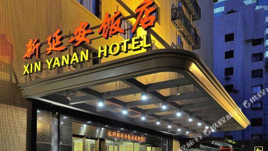 Xin Yan'an Hotel