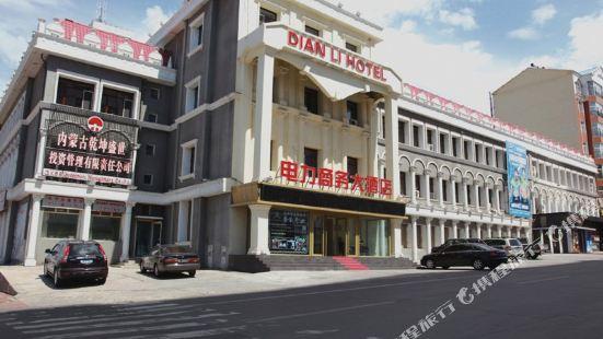 滿州里電力商務大酒店