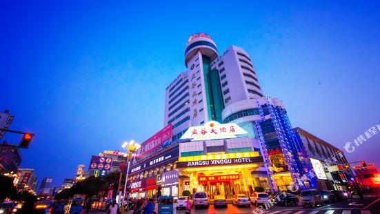 Jiangsu Xinggu Hotel