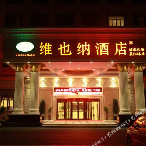 Vienna Hotel (Shanghai Pudong Airport)