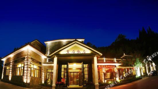 莫幹山皇后飯店
