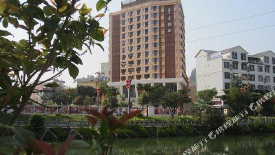 巴馬華昱假日酒店