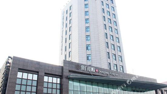 大慶東方銘悦商務大酒店