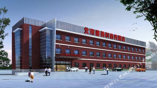 베이징 화이양춘 비지니스 호텔