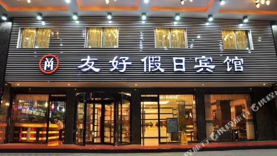 Yiwu Friendly Holiday Hotel