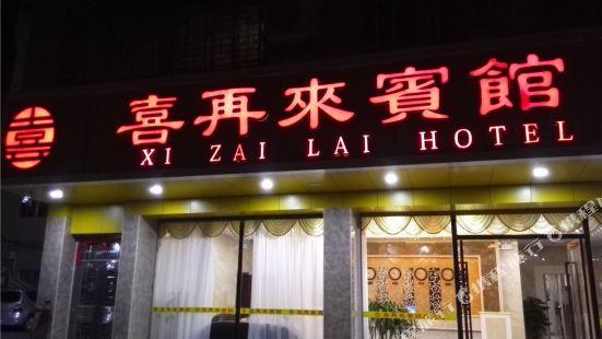 Xizailai Hotel