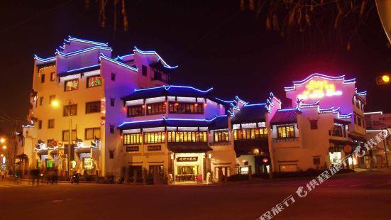 Huangshan Old Street Hostel