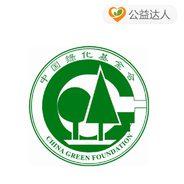 中国绿化基金会 单棵树苗