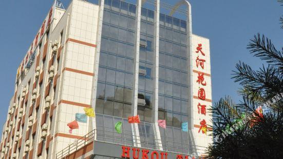 Hukou Tianhe Hotel